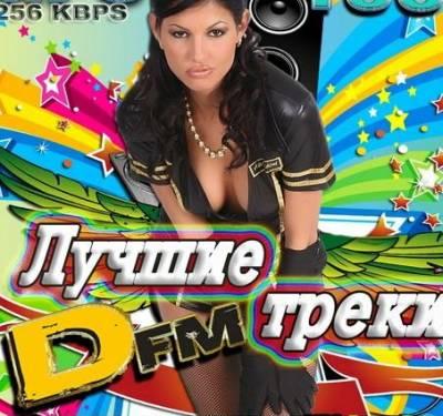 Лучшие mp3 2 16 года за Май Популярные песни 2 16